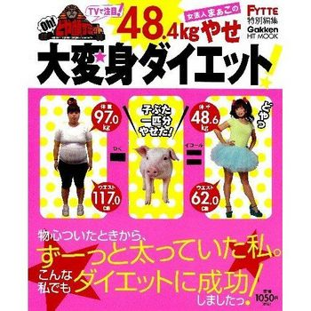 まぁこの48.4kgやせ大変身ダイエット
